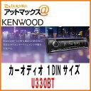 【KENWOOD ケンウッド】カーオーディオ 1DINサイズ レシーバーCD/USB/iPod/Bluetooth対応 U330BT 905