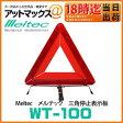 【あす楽18時まで】 WT-100 メルテック Meltec 大自工業 三角停止表示板 EU規格適合品 三角停止板 反射板 【メール便不可】