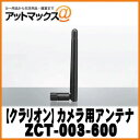 【clarion クラリオン】CC-3500A / EE-2178A / EE-2179A 受信機用2dbアンテナ【ZCT-003-600】 ZCT-003-600 950