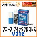 【ワコーズ WAKO'S】【V312】クイックウロコレス (Q-URO) 1本/180g ガラスのウロコ除去剤