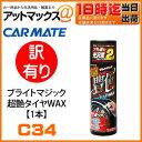 【訳あり特価品!】 C34 カーメイト CARMATE ブライトマジック 超艶タイヤWAX タイヤワックス スプレー 【ゆうパケット不可】