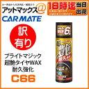 【訳あり特価品!】 C66 カーメイト CARMATE ブライトマジック 超艶タイヤWAX 耐久強化 タイヤワックス スプレー 【ゆうパケット不可】