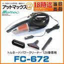 【あす楽18時まで】 FC-672 メルテック Meltec 大自工業 トルネードパワークリーナー 12V車専用 カークリーナーサイクロン方式