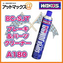 A180 BC-SJ WAKO'S ワコーズ ブレーキ&パーツクリーナー ブレーキ・パーツ洗浄スプレー 【ゆうパケット不可】
