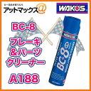 【あす楽18時まで】 A188 BC-8 WAKO'S ワコーズ ブレーキ&パーツクリーナー 中乾性タイプ ブレーキ・パーツ洗浄スプレー 【ゆうパケット不可】