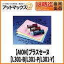 【AION アイオン】【L301】3色カラーブルー・ピンク・イエロー 洗車用 ふき取りクロスプラスセーヌ Lサイズ【ゆうパケット不可】