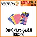 【AION】【R322-TK】プラスセーヌお得用 レギュラーサイズ3枚セットふき取りクロス