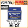 【SurLuster シュアラスター】マンハッタンゴールド (レギュラー 320g)【M-01】【メール便不可】