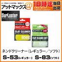 【SurLuster シュアラスター】 ネンドクリーナー(レギュラー/ソフト)【S-53】【S-83】【ゆうパケット可】 {S-}
