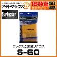 【SurLuster シュアラスター】ワックスふき取りクロス【S-60】【ゆうパケット配送可】
