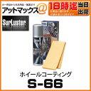 【SurLuster シュアラスター】ホイールコーティング【S-66】