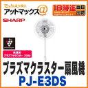 【シャープ】【PJ-E3DS-W】プラズマクラスター 扇風機 ハイポジション・リビングファン(リモコン付)DCモーター