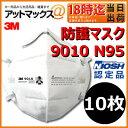 【あす楽18時まで】 3M 防護マスク 9010 N95 【10枚入り】 スリーエム 3M社正規品 花粉 PM2.5 黄砂 大気汚染 ウイルス 【メール便可】