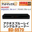 【シャープ】【BD-S570】3D アクオスブルーレイ シングルチューナー
