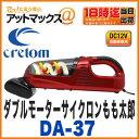 【cretom クレトム】ダブルモーターサイクロンもも太郎【DA-37】DC12V車専用