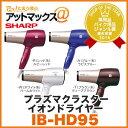 SHARP/シャーププラズマクラスターイオンドライヤー【IB-HD95】送料無料