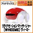 【あす楽18時迄!】 小型マッサージロボット WheeMe ウィーミー He-20582【レッド】