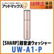 【シャープ】【UW-A1-P】超音波ウォッシャー ピンク系(生地を傷めず汚れを簡単に落とす)