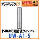 【シャープ】【UW-A1-S】超音波ウォッシャー シルバー系(生地を傷めず汚れを簡単に落とす)ハンデ