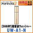 【シャープ】【UW-A1-N】超音波ウォッシャー ゴールド系(生地を傷めず汚れを簡単に落とす)