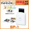 【あす楽18時まで!】 SP-1 富士フィルム FUJIFILM スマホdeチェキ instax SHARE SP-1 スマートフォン用プリンター