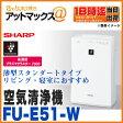 【シャープ】【FU-E51-W】プラズマクラスター 空気清浄機 〜24畳まで ホワイト系