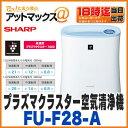 【シャープ SHARP】【FU-F28-A】空気清浄機 ブルー系 13畳まで対応 プラズマクラスター搭載(小型高性能で花粉・黄砂・PM2.5・タバコ・ペット臭に!)