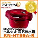 SHARP/シャープ【KN-HT99A-R】ヘルシオ HEALSLO 電気無水鍋 ホットクック(レッド系 無加水)KNHT99A