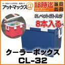 CL-32 青/白 赤/白 アイリスオーヤマ IRIS クーラーボックス 約31.7L 抗菌加工