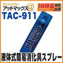 【東洋化学商会】【TAC-911】小型 液体式簡易消火具 消火スプレー ブレイズバスター119 車載用・家庭用 簡易消火器