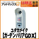 【GDX】ユタカメイク ネコよけ超音波発生器 ガーデンバリアGDX