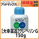【大幸薬品】クレベリンG 150g【1個】【CLEVERINDAI】除菌・消臭 置き型クレベリンゲル【ゆうパケット不可】