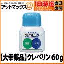 【大幸薬品】クレベリンG 60g【CLEVERINGSHO】空間除菌・消臭 ノロウイルス・インフルエンザ・風邪の対策に!クレベリンゲル同等品