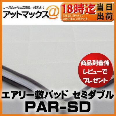 PAR-SD アイリスオーヤマ IRIS エアリー敷きパッド 【セミダブル】 エアロキューブ 表面ニット地 裏面メッシュ地