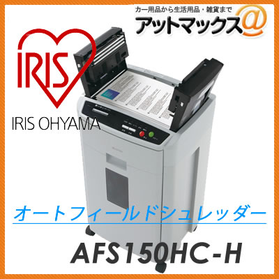 AFS150HC-H オートフィートシュレッダーアイリスオーヤマ