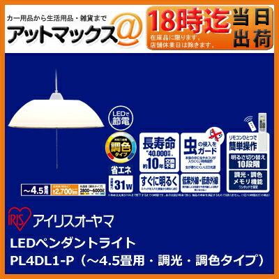 PL4DL1-P アイリスオーヤマ IRIS LEDペンダントライト ECOHILUX エコハイルクス ~4.5畳用・調光・調色タイプ