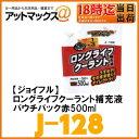 【ジョイフル JOYFUL】【J-128】冷却水ラジエーター不凍液 LLCロングライフクーラント補充液 パウチパック赤 500ml