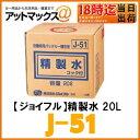 【ジョイフル JOYFUL】【J-51】バッテリー補充液精製水 20L