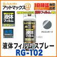 【ティーエスエム TSM】【RG-102】スモークフィルム液体フィルム スプレー 水性 400ml グロススモーク