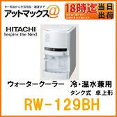 【日立 HITACHI】ウォータークーラー 冷・温水兼用 タンク式卓上形 【RW-129BH】