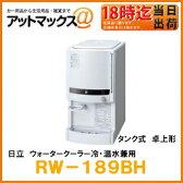 【日立 HITACHI】ウォータークーラー 冷・温水兼用 タンク式卓上形18L RW-189BH