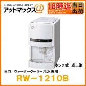 【日立 HITACHI】ウォータークーラー 冷水専用 タンク式 卓上形 【RW-1210B】