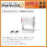 【エントリーで上可!】日本ニーダー 洗えるパスタマシン 製麺機 MCS202