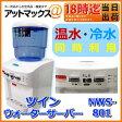NWS-801ツインズ TWINS ツイン ウォーターサーバー 温水・冷水同時OK 2015年型