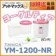 【あす楽18時まで】 YM-1200-NR TANICA タニカ ヨーグルティア スタートセット ヨーグルトメーカー 【ピンク】