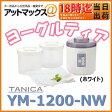 【あす楽18時まで】 YM-1200-NW TANICA タニカ ヨーグルティア スタートセット ヨーグルトメーカー 【ホワイト】