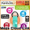【あす楽18時まで】 Mega Cloud Link メガクラウドリンク ネットTVチューナー テレビ視聴 民放 USB接続 Windows XP/Vista/7 M-CLOUDLINK