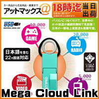 �ڤ�����18���ޤǡ�MegaCloudLink�ᥬ���饦�ɥ�󥯥ͥå�TV���塼�ʡ��ƥ�ӻ�İ̱��USB��³WindowsXP/Vista/7