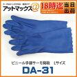 【DA-31】【クレトム cretom】ビニール手袋 サーモ発泡 Lサイズ 手の温もりをキープ 特殊発泡層仕上げ 【ゆうパケット不可】