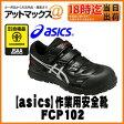 【asics アシックス】安全靴作業用安全靴 安全スニーカーブラック×シルバー【FCP102】